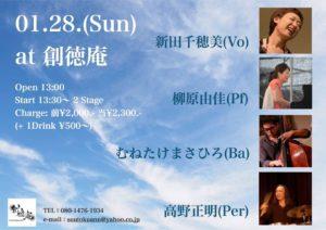 1月28日(日) at 創徳庵