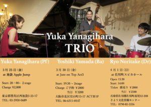 Yuka Yanagihara Trio Live Tour 2018