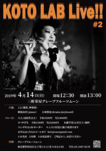4月14日(日)『KOTO LAB Live!!#02』