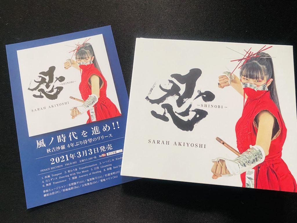 "<span class=""title"">秋吉沙羅さんのNew Albumに参加しました</span>"